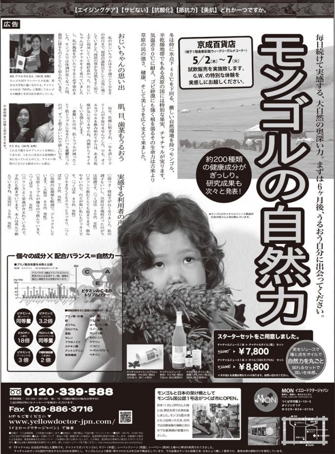 MON新聞広告1280