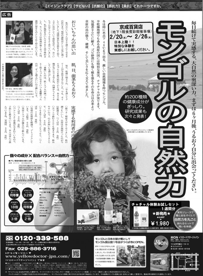 MON新聞広告2girl''京成p