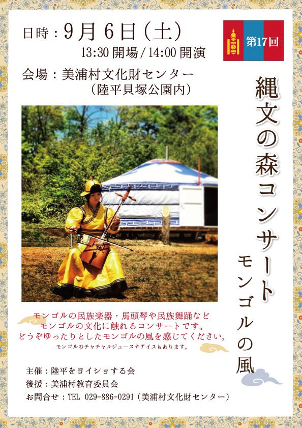2014年9月6日縄文の森コンサート
