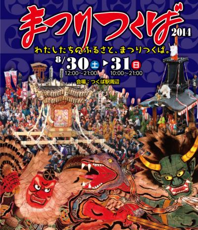matsuri_tsukuba_poster