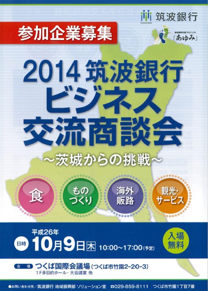 筑波銀行2014