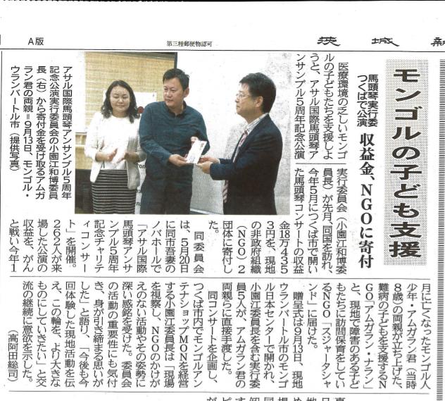 馬頭琴コンサート新聞記事_20181030